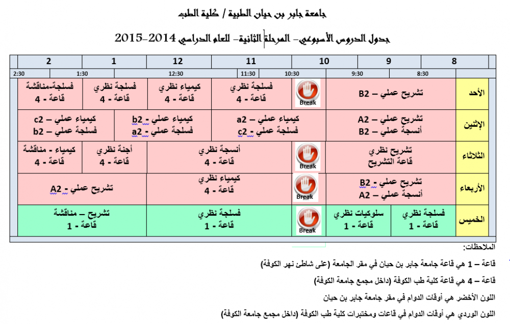 Schedule of Weekly Lectures - Second Year - Second Semester