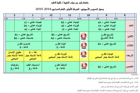 Schedule of Weekly Lectures - First Year - Second Semester