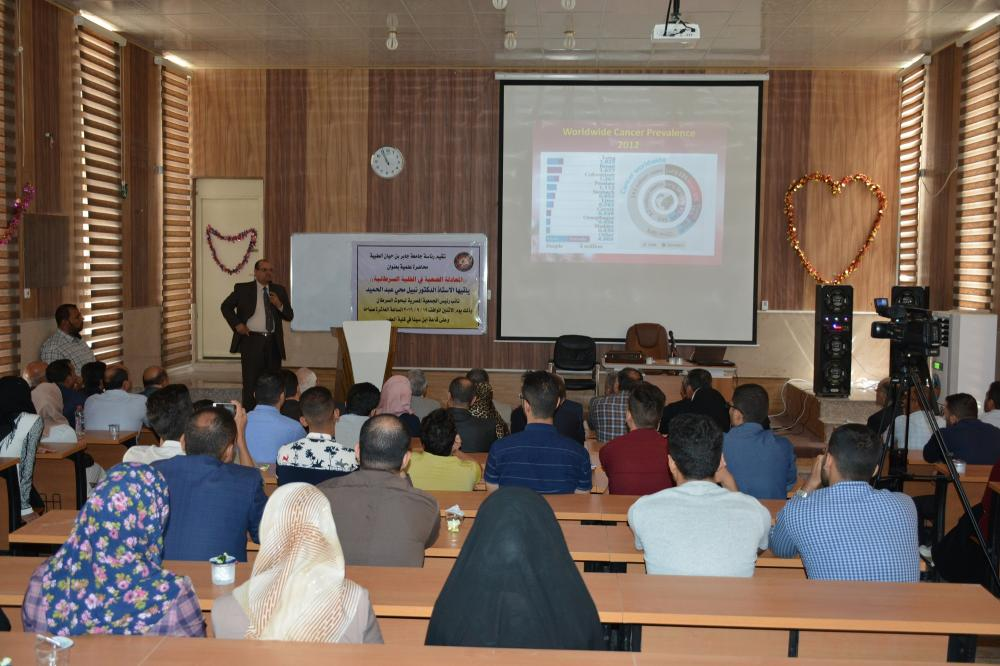 Presidency of the university has organized a scientific lecture about (the hard equation in cancer cell)