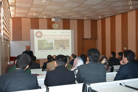 Jabir ibn Hayyan Medical university organizes a workshop about the national classification for Iraqi universities