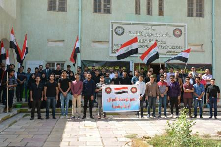 Jabir ibn Hayyan Medical University organizes a standing support for Iraq National unity