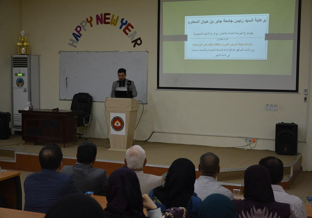 The branches of Microbiology and general Surgery organize symposium about the relation between Tuberculosis and surgical diseases