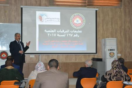 Faculty of Medicine held seminar about principles of scientific promotions and academic accreditation