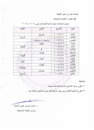 Schedule of mid-year examination for academic year 2014 - 2015